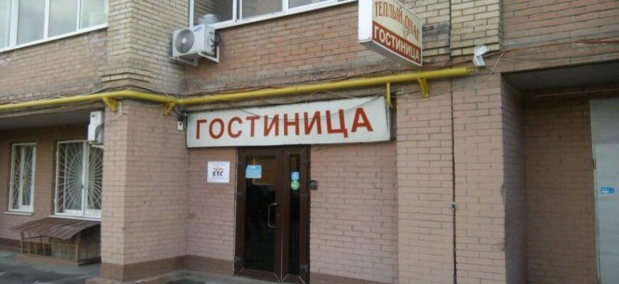 "Гостиница ""Теплый очаг"""