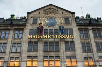 Музей мадам Тюссо
