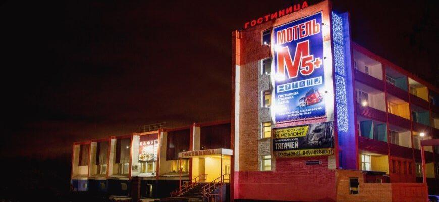 МОТЕЛЬ «М5+»