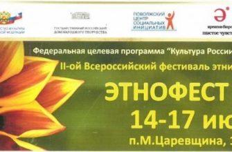 Фестиваль Этнофест 2011
