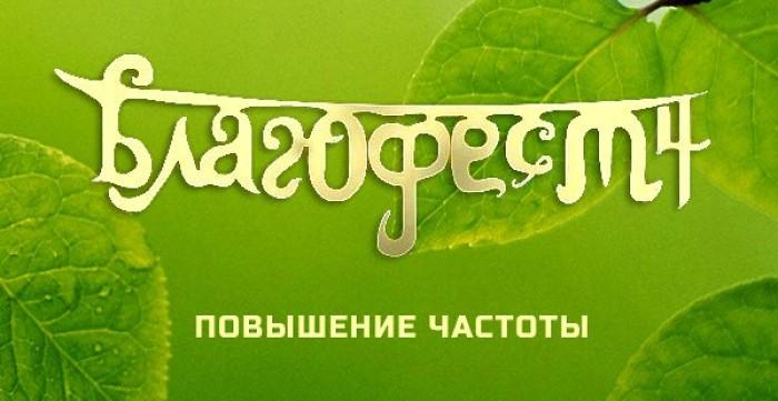 фестиваль благофест 2011