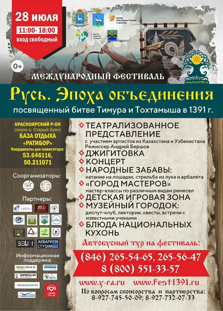 Этно-исторический фестиваль Русь. Эпоха объединения Программа 2019