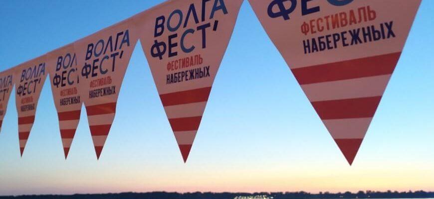 Волгафест 2020